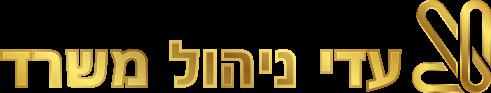 עדי ניהול משרד – כל שירותי המשרד לעסק – 052-6068009